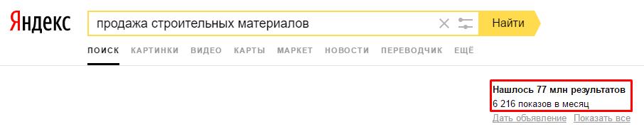 скриншот, поиск