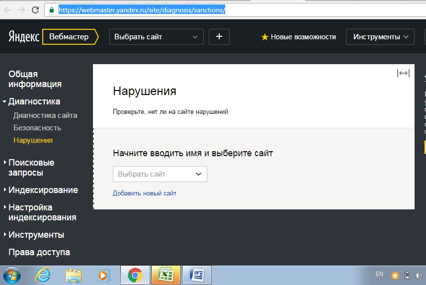 Окно Яндекс. Вебмастер