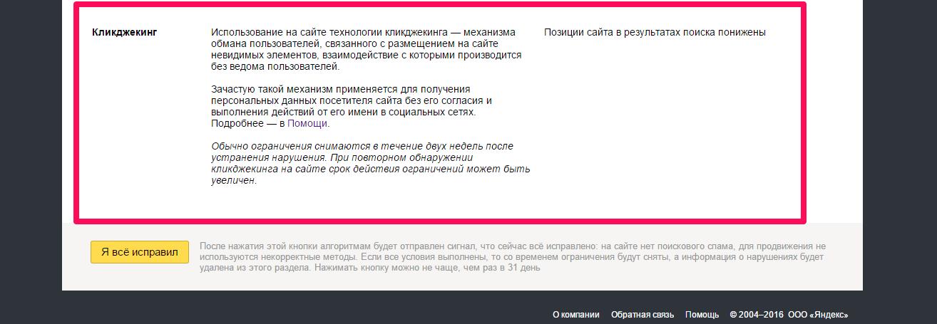 Вебмастер проверка на кликджекинг