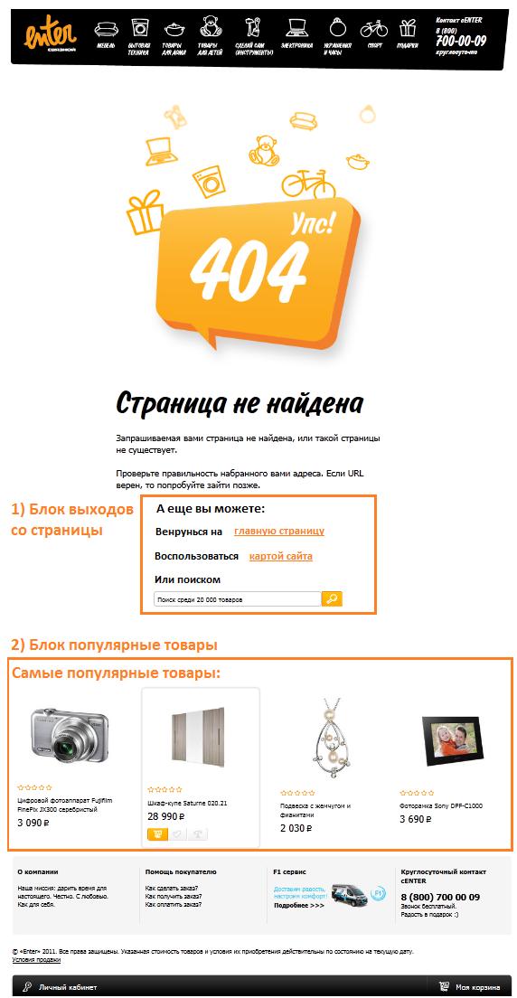 страница 404 на Enter.ru
