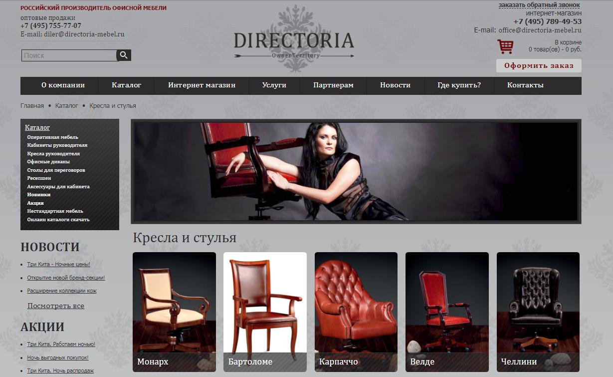 сайт директории после