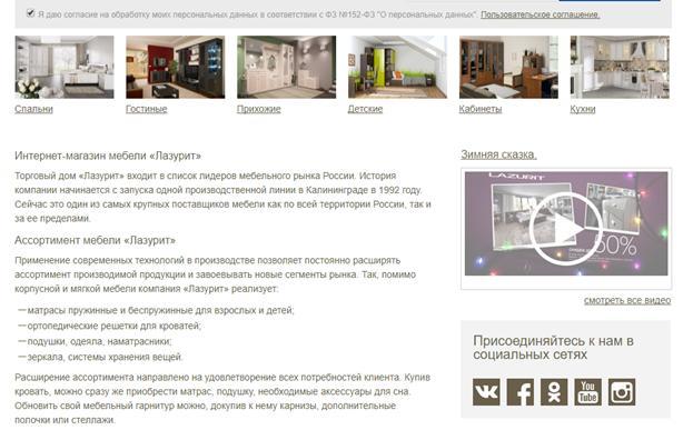 новый сайт лазурита