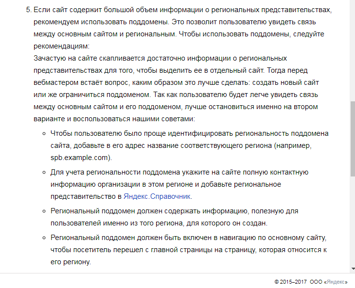 Яндекс Помощь