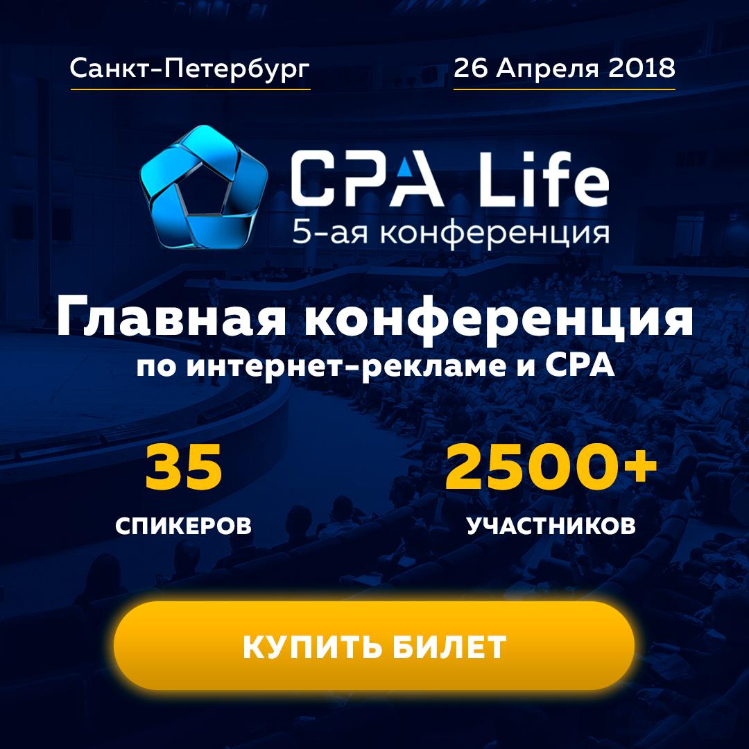 CPA Life 2018 – 5-ая конференция по Интернет-рекламе и партнерскому маркетингу