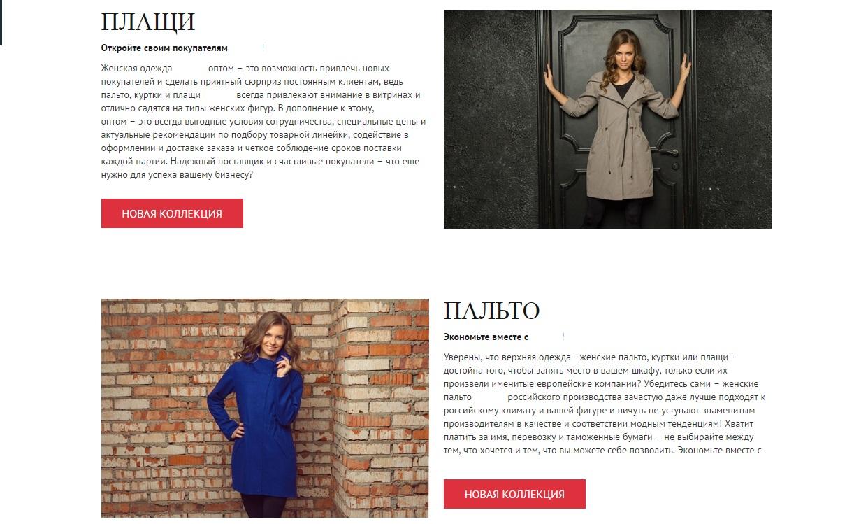 b9a86f4377205 Продвижение интернет-магазина одежды: стратегия для увеличения продаж