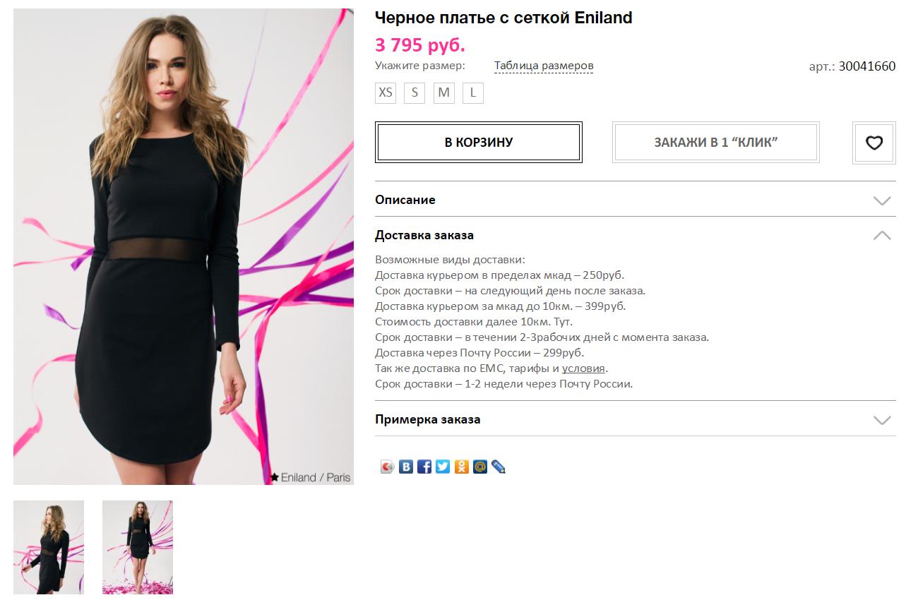 Продвижение интернет-магазина одежды  стратегия для увеличения продаж 05c48fef391