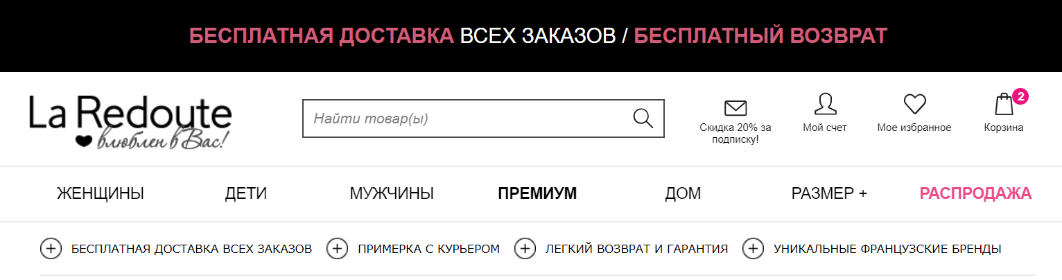 Шапка сайта по продаже одежды