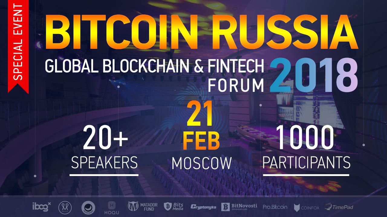 Bitcoin Russia 2018 / Global Blockchain and Fintech Forum