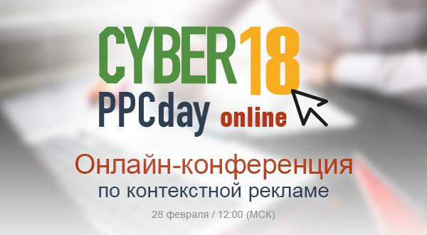 Онлайн-конференция по контекстной рекламе CyberPPCday 2018