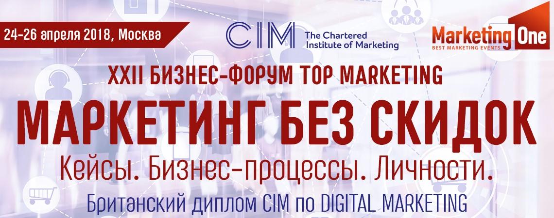 24, 25 и 26 апреля 2018 XXII Бизнес-Форум TOP MARKETING