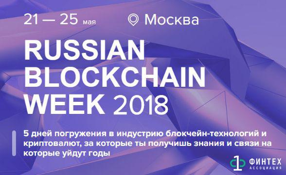 21-25 мая в Москве пройдет ведущее событие года в области блокчейн-технологий и криптовалют — Russian blockchain week 2018.