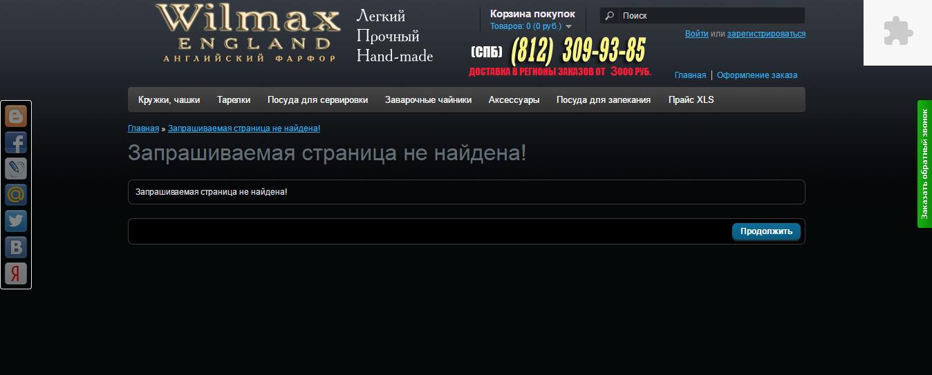 Пример сайта с плохим юзабилити