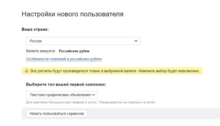 Создание кампании в Яндекс.Директ