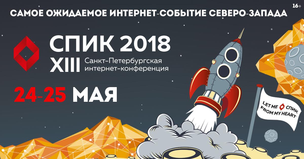 СПИК 2018 – самое ожидаемое IT-событие Северо-Запада – состоится 24-25 мая
