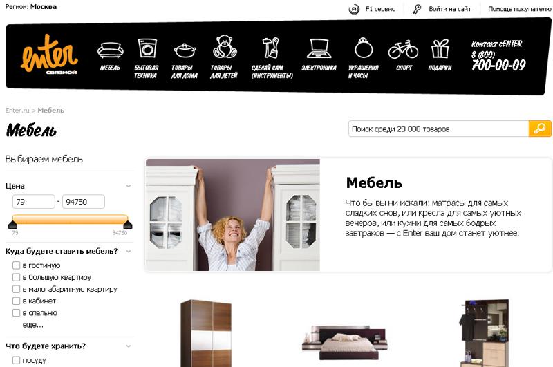 энтер.ру, скриншот
