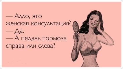 открытка анекдот про женщин за рулем