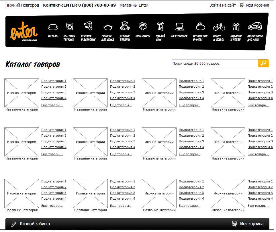 скриншот страницы каталога товаров