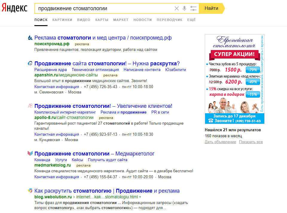 продвижение стоматологии ТОП Яндекса