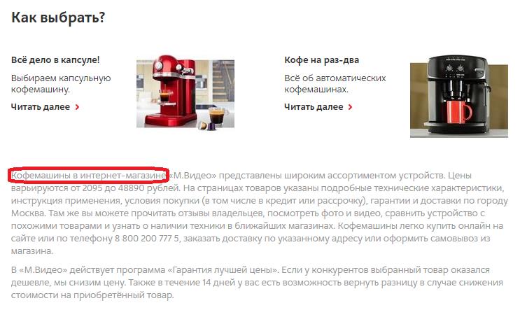 описание кофемашин МВидео