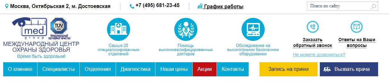 меню сайта медцентра медведев