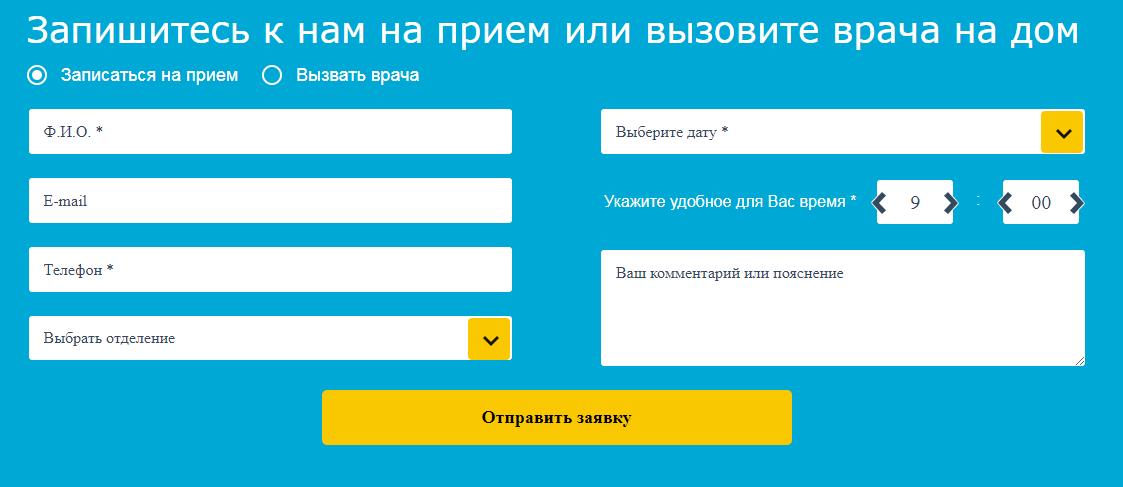 заявка на сайте медцентра медведев