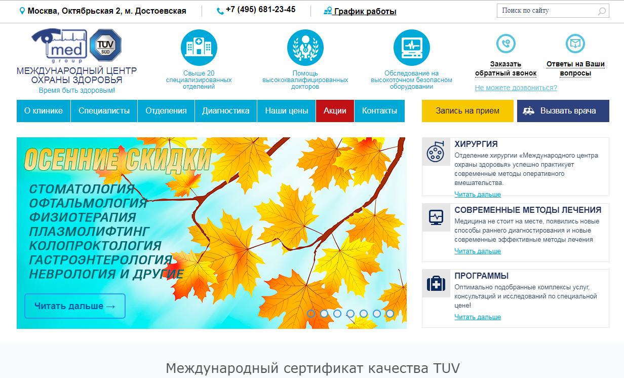 сайт медцентра медведев после нашей работы