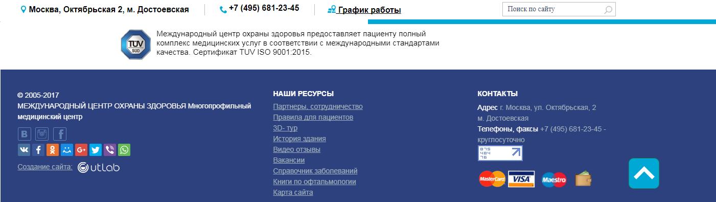 кнопки социальных сетей на сайте медцентра медведев