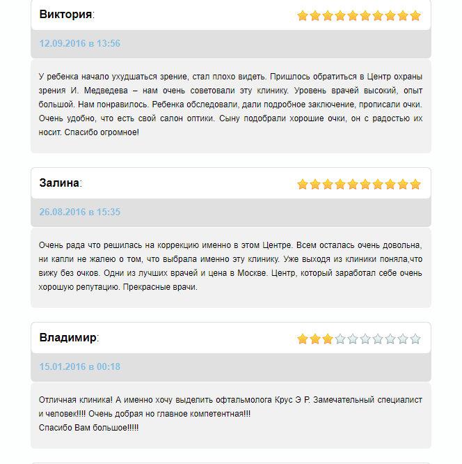 отзывы сайта медцентра медведев