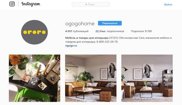 Инстаграм, тематика продажа мебели
