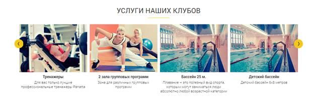скриншот услуги фитнес-клуба после работы над ним
