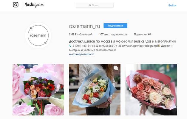 Инстаграм, тематика цветы
