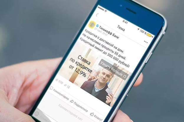 Телефон на синем фоне с рекламой банка