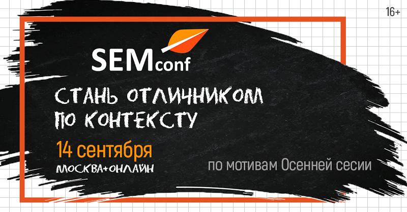 Стань отличником по контексту на SEMconf! 14 сентября, Москва