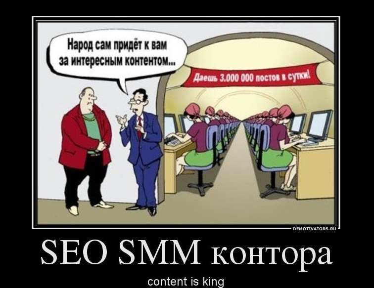 СММ юмор