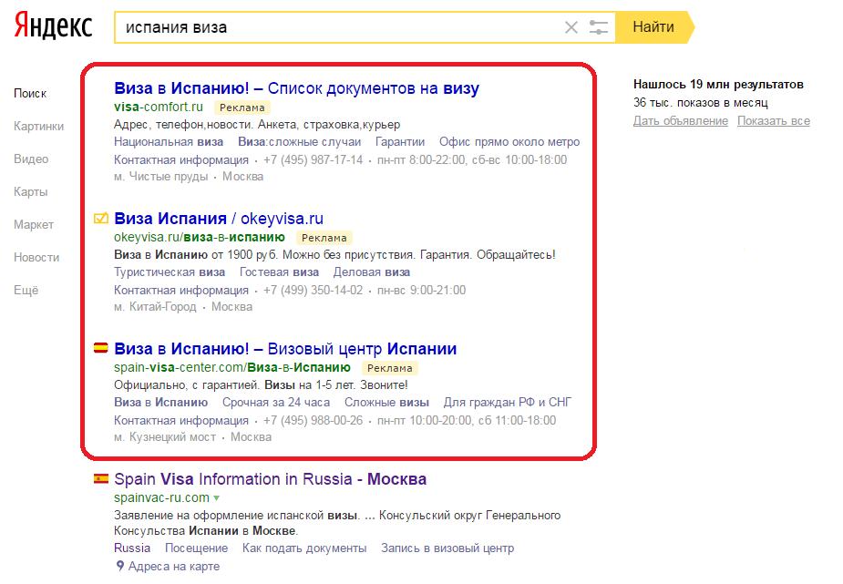 Поисковая реклама в браузере