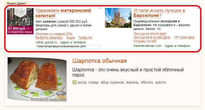 Поведенческая реклама на сайте, не соответствующем тематике запроса