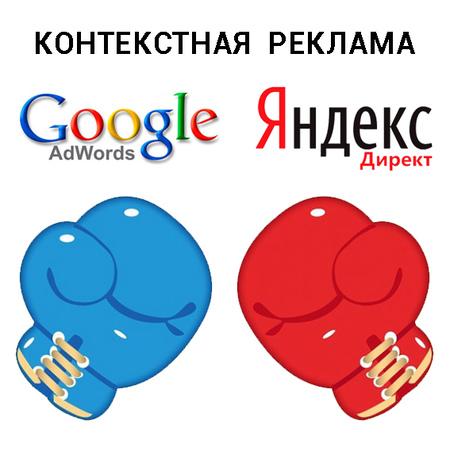 Системы контекстной рекламы Яндекс.Директ и GoogleAdwords