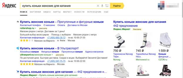 скриншот, пример поисковой рекламы
