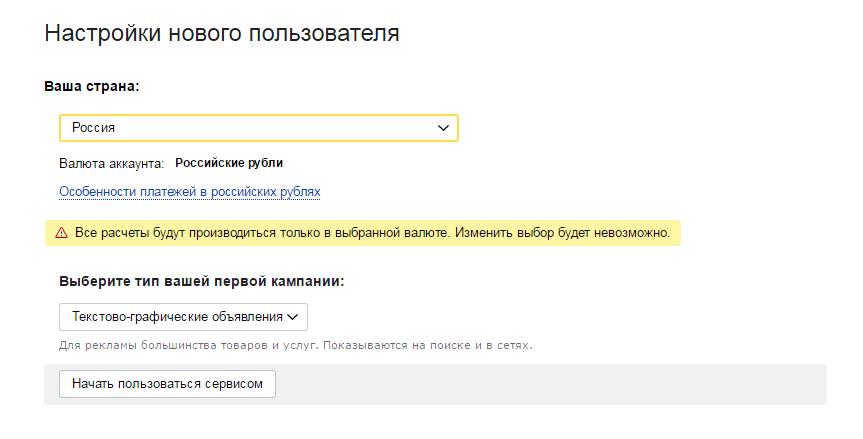 Регистрация в Яндекс.Директ и создание рекламной кампании