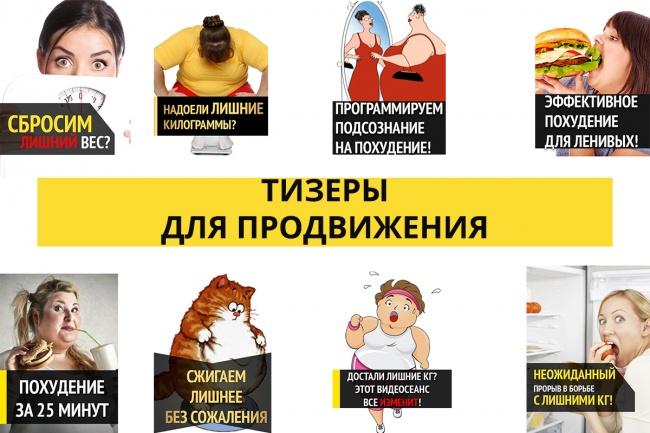 Примеры подходящих тизеров для Вконтакте