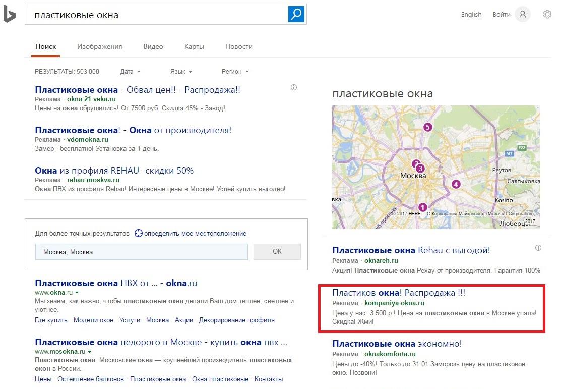 Пример некорректного объявления в поисковой выдаче Bing