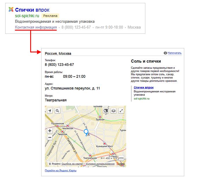 Создание виртуальной визитки в Яндекс.Директ