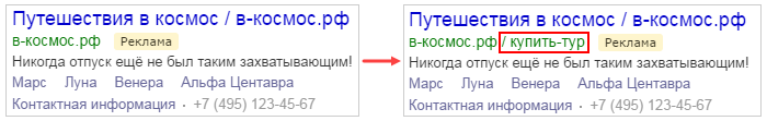Пример отображаемой ссылки в рекламном объявлении