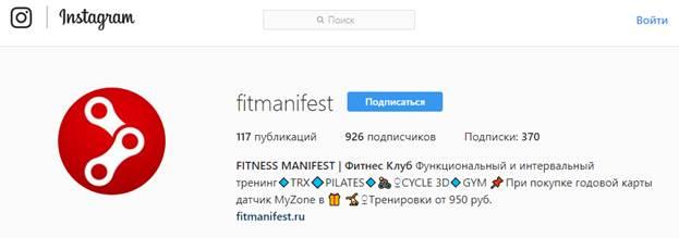 страничка студии Fitmanifest в Instagram