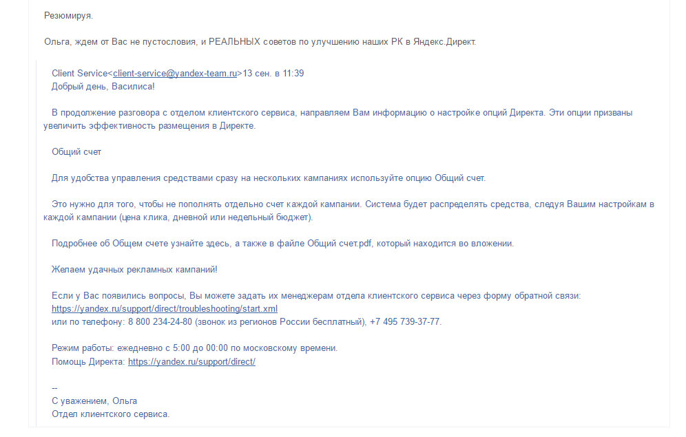 Переписка с Яндекс.Директом
