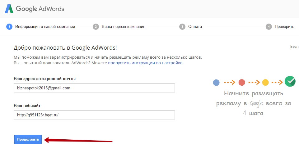 Регистрация в GoogleAdWords и создание рекламной кампании