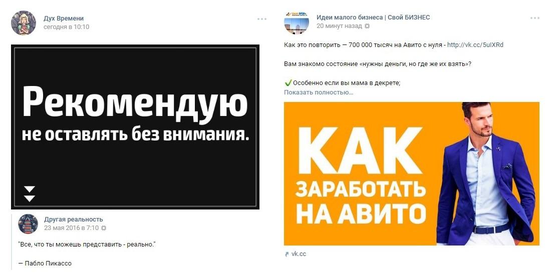Примеры постов с вирусной рекламой