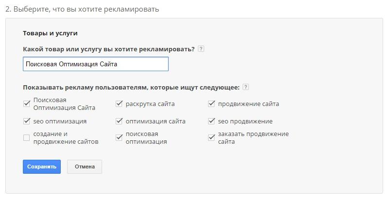 Выбор товара или услуги для рекламы в GoogleAdWords