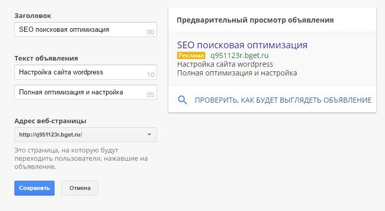 Создание рекламного объявления в GoogleAdWords
