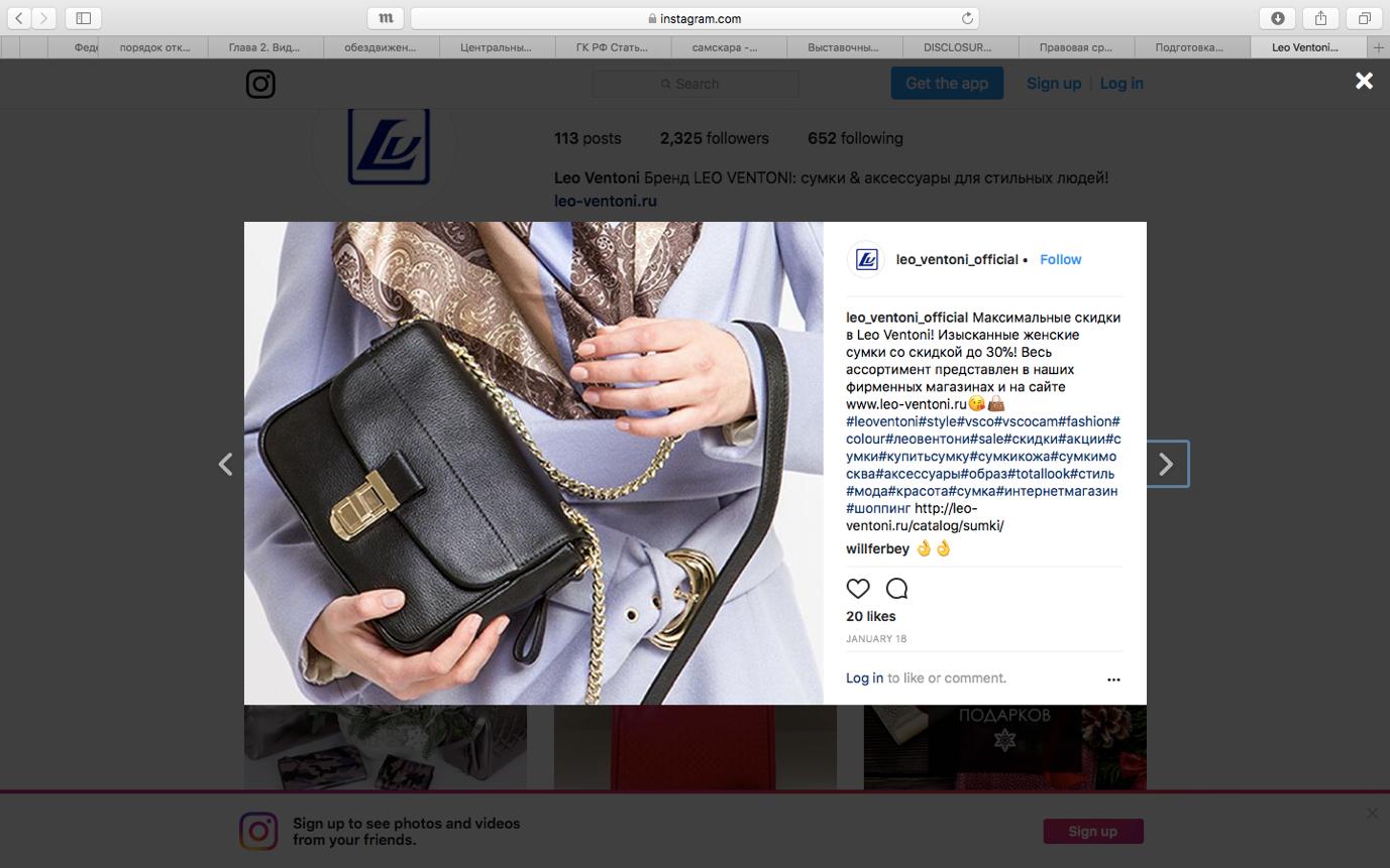 скриншот Лео Вентона в Инстаграм